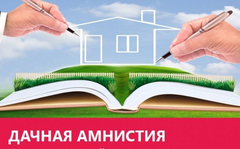 Госдума проголосовала за продление дачной амнистии во втором чтении