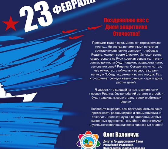 Поздравление О.Д. Валенчука с Днем защитника Отечества