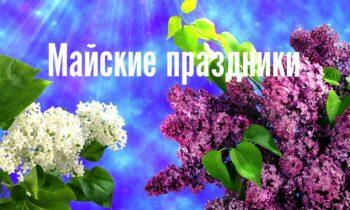 Позравление Олега Валенчука с майскими праздниками!
