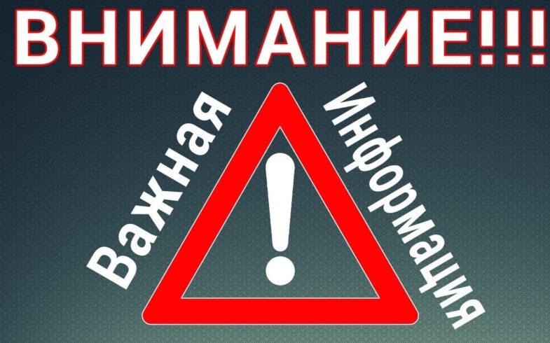 Внимание! Разъяснение Управления лесного хозяйства Липецкой области